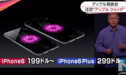 Apple、iPhone6と腕時計型の端末AppleWatchを発表 … 予約注文は9月12日から、iPhone6 67,800円から iPhone6Plus 79,800円から