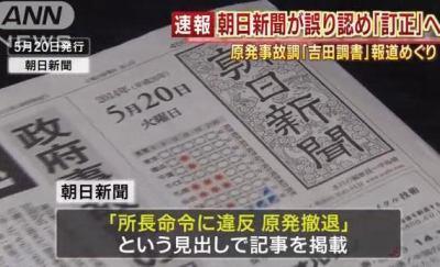 朝日新聞、政府が「吉田調書」を公開し、ようやく報道の誤りを訂正 … 木村伊量社長、記者会見上で調書に関する記事を取り消し謝罪