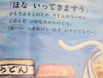 絵本の『うどんのうーやん』 あじわいぶかすぎると話題に (画像)