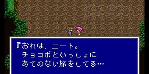 ff5_oreha_neet_title.jpg