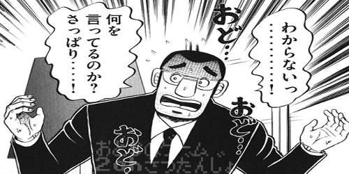 kaiji_wakaranai_nani_wo_itterunoka_sappari_title.jpg