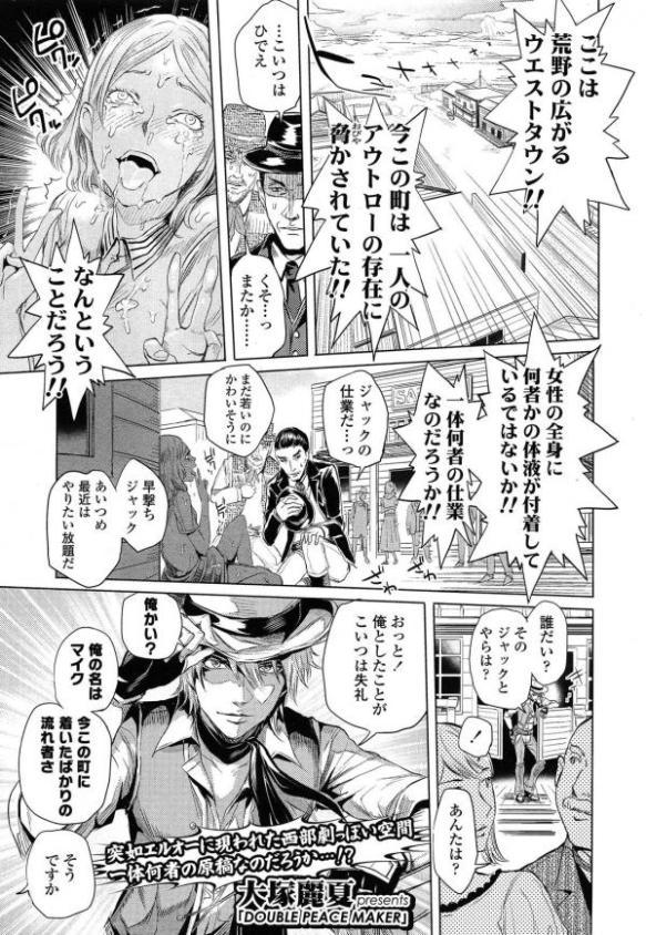 【画像大量】エロ漫画を最初と最後のページ貼るけどマジキチな漫画多すぎるだろwwww