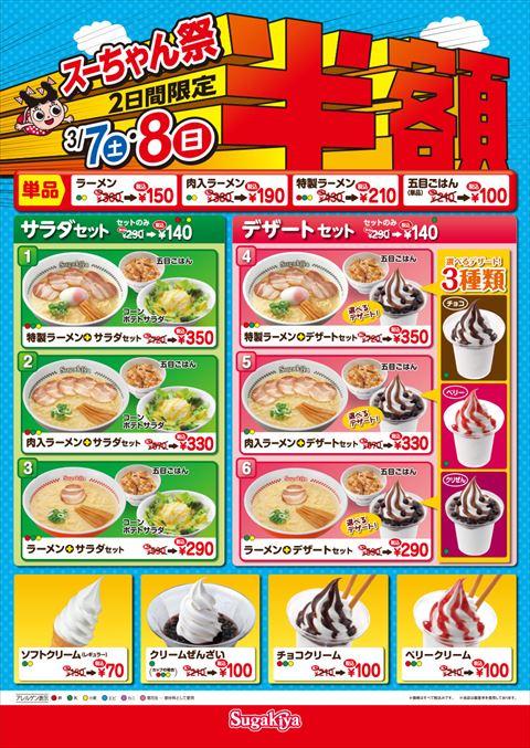 スガキヤ半額祭、今年は3/7と8! ラーメン150円!ソフトクリーム70円!