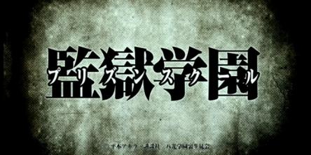 【朗報】 監獄学園、神アニメが確定する