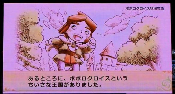 【悲報】3DSポポロクロイスのシナリオ大幅改悪にファンが大激怒!