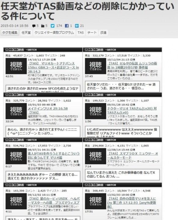 【悲報】任天堂、ニコニコからTAS・改造動画を大量削除www