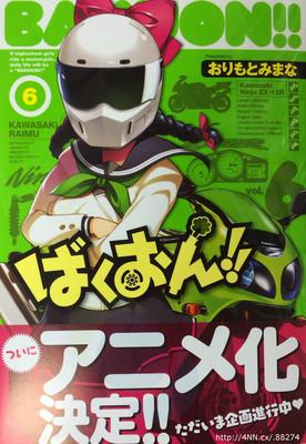 バイク漫画 『ばくおん!』アニメ化決定!原作色んな物ディスっててワロタwwwwwww