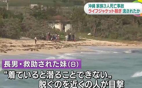 8歳女児と12歳男児「ライフジャケット着ていると潜れん」脱ぐ→ 2人とも流される→ 助けようとした父親(47)と祖父(72)、流された男児(12)が死亡、女児は救助される - 伊良部島