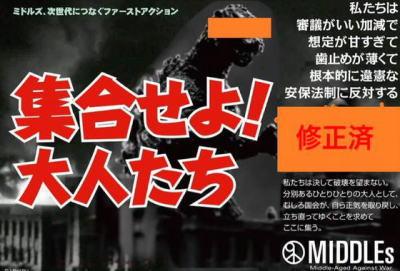 SEALDs派生団体のMIDDLEs、ゴジラでチラシを作成「著作権クリアしました!審議がいい加減で想定が甘過ぎな安保法案反対!」→ 東宝「許諾してませんし問い合わせも受けておりません」