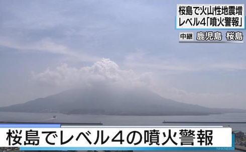 桜島に噴火警報、警戒レベルをレベル3からレベル4の「避難準備」に引き上げ … 火山性地震が急増、火口から3km範囲にある有村町や古里町では避難の準備が必要