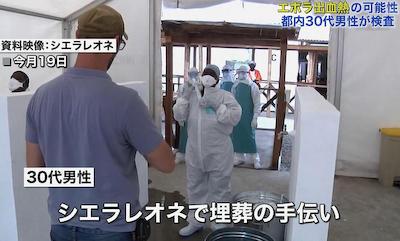 東京の30代男性にエボラ熱疑い … 機関や医療従事者でもなく「現地の支援をしたかった」 21日までシエラレオネに滞在、埋葬に立ち会い遺体が入った袋に素手で触る。帰国後自宅から外出せず