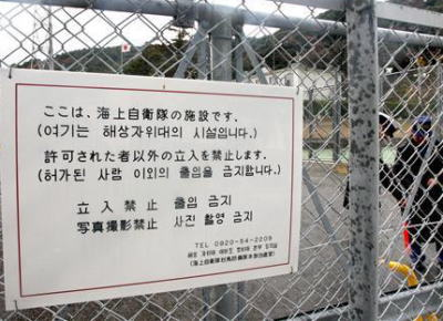 対馬の海上自衛隊施設の会議室で韓国人男性(52)が死んでいるのが見つかる … 遺体に目立った外傷無し。26日にツアー客として対馬入り → 夜に飲酒後、行方が分からなくなる