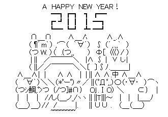 2015年、あけましておめでとうございます