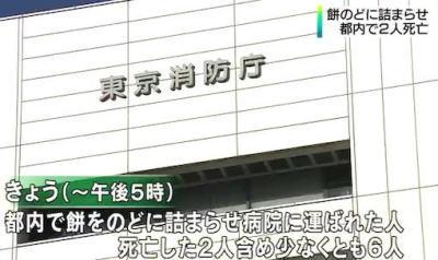 元日の東京都、餅をのどに詰まらせて6人が病院に搬送、内2人が死亡 … 5人が65歳以上の高齢者、顎を支えてうつむかせ、背中を強く叩いて吐き出させるなどの対応を