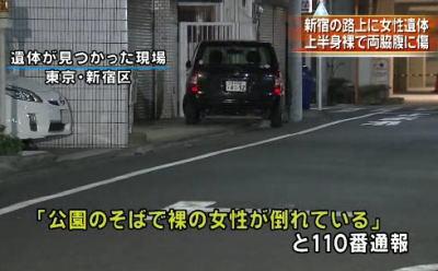 新宿の路上で「裸の女性が倒れている」と通報 … 両脇腹にえぐれたような擦り傷、傍にセーターや携帯電話、靴や遺書は見つからず → 20代女性がマンションから飛び降り自殺したとみて捜査