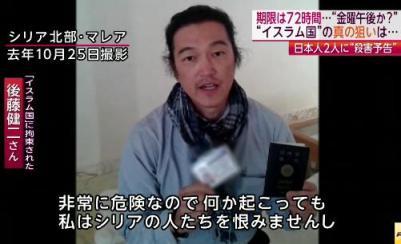 身代金の人質になっている後藤健二さん、シリアに同行したガイドに裏切られ拘束される … 事前に「何が起こっても責任は私自身にある」「必ず生きて戻りますけどね」とのメッセージも