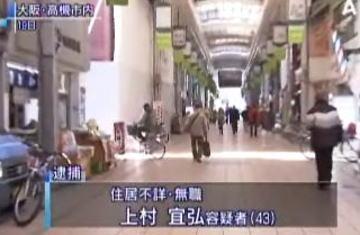 上村宜弘容疑者(43)、ストーキングしていた登校中の女子高生(18)の顔に水酸化ナトリウムを執拗に浴びせる … 「現場には居なかった」と容疑否認、過去に通り魔事件で無罪に