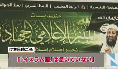 イスラム国の動向を伝えるネットサイトに24日朝、アラビア語で「『イスラム国』は急いでない」と新たな書き込み … 「日本人の前に、墜落パイロットのヨルダン人捕虜を優先するよ」
