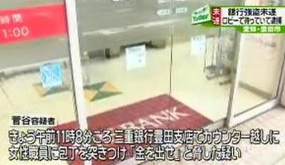 強盗「金を出したまえ」 → 行員「お掛けになってお待ち下さい」 → 警察「お待たせしました」 菅谷浩二容疑者(50)を逮捕 … 愛知・三重銀行豊田支店