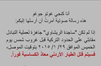 新たな後藤メッセージ「現地時間の29日木曜日の日没までにリシャウィ死刑囚をトルコ国境に連れてこなければ、ヨルダン軍パイロットのムアーズ・カサースベは即座に処刑される」
