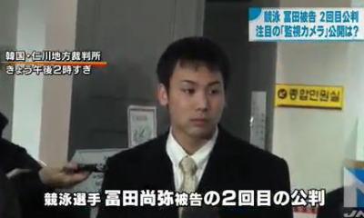 競泳・冨田尚弥(25)被告の二回目の公判、韓国裁判所が用意していた通訳が日付を間違い欠席 → 審理をほとんど日本語で説明せず公判終了… 記者団「感想は?」 冨田「よくわからなかった」