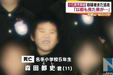 和歌山の小5・森田都史くん(11)が殺害された事件、犯人は複数の凶器で執拗に襲う … 頭には鉈のような重い刃物で傷つけられた痕、両腕にも切られた痕、遺体には10箇所前後の傷