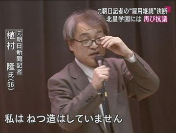 元朝日新聞記者・植村隆氏(56)「私だけが捏造記者ではない」 … 「吉田証言や慰安所設置の記事には関与してないし、『連行』と書いたが『強制連行』とは書いていないしなぜ私だけがあぁ」