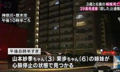 厚木市のマンションで「自分の子ども2人を殺害した」と通報した母親の山本夏美容疑者(29)を逮捕 … 果歩ちゃん(6)と紗季ちゃん(3)姉妹が心肺停止の状態で見つかり、まもなく死亡