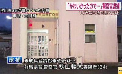 小学4年の女児を誘拐未遂、群馬県警の警察官・秋山暢大容疑者(24)を逮捕 ・・・ 「君のパパが交通事故にあって病院に運ばれた。一緒に来て」などと声をかける → 不審に思った女の子が拒否