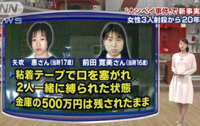 """女子高生2名含む女性3人が射殺された""""スーパーナンペイ事件""""、女子高生が縛られていた粘着テープから犯人のものらしき指紋を採取 → 10年ほど前に死亡していた60代男性と一致"""
