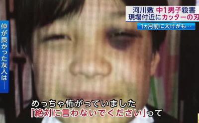 多摩川河川敷で中学一年生の刺殺体が見つかった事件、被害者の上村遼太君(13)1ヶ月ほど前に殴られて大けが … 仲が良かった友人「怖がっていて『絶対に言わないで』って」