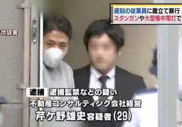 不動産コンサルティング会社社長・芹ケ野雄史容疑者(29)、遅刻してきた社員にスタンガンなどで暴行 … 血の飛散防止に、頭からビニール袋を被せたりパーカーを着せる - 東京・豊島区