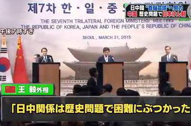 """中国・王毅外相「歴史問題はまだ過去形ではなく現在進行形。日本が3ヶ国の協力を阻害」 … 日中韓外相会談、""""未来志向を主張する日本""""と""""過去に固執する中国""""との間で溝は埋まらず"""