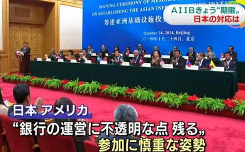 中国が提唱する「アジアインフラ投資銀行(AIIB)」今日が参加申請期限 … これまでに44か国が参加を表明、日本やアメリカなどは慎重な姿勢