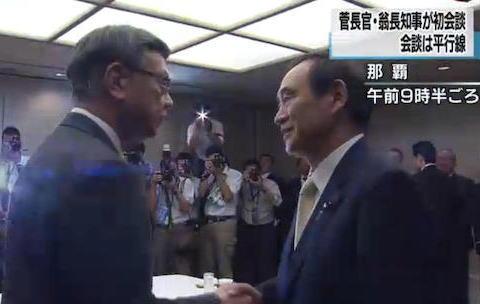 沖縄・翁長知事「普天間も含めて基地は全て強制接収された。危険除去のために沖縄が負担しろというのは日本の政治の堕落ではないか」 … 菅官房長官と会談にて
