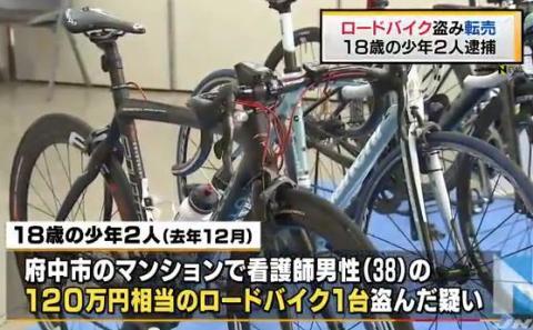 日野市と八王子市の18歳の少年2人、38歳准看護師が所有する120万円のロードバイクを盗み逮捕 … 「他にも10台くらい盗んだ。パーツをネットで売って自転車を買う資金にしていた」