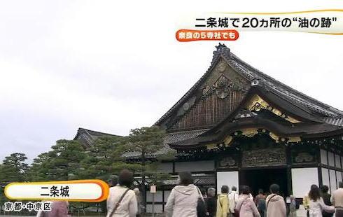 世界遺産・二条城に油が撒かれる … 国宝・長谷寺本堂など奈良の5つの寺社でも同様の被害に遭う