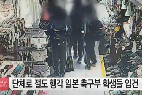 サッカー親善試合のため訪韓していた日本の高校3年生22人、韓国ソウル市内のショッピングモールで集団万引きし検挙 … 9店舗でベルトや財布70点、約28万円相当を盗む (動画)