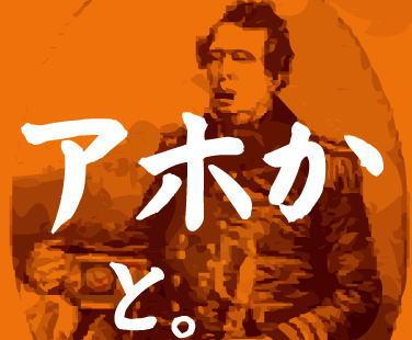朝日新聞 天声人語「沖縄県民の間で再び『独立』が語られる。1853年ペリーの那覇入港を経て、1854年琉球は合衆国と修好条約を結ぶ。これは琉球が独立国と認められていた事を意味する」