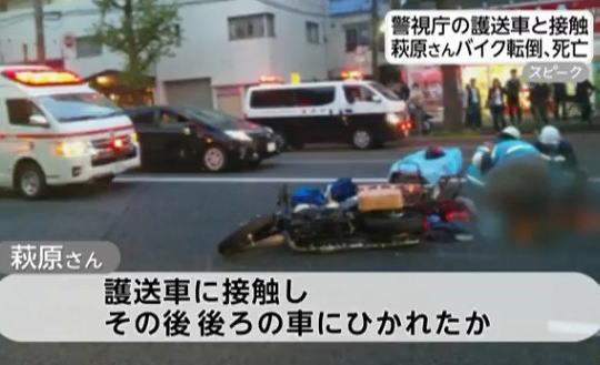 萩原流行さんの死亡事故、バイクが警視庁の護送車と接触し、萩原さん転倒か … 護送車の前輪付近に接触痕、転倒後に後続車に轢かれる