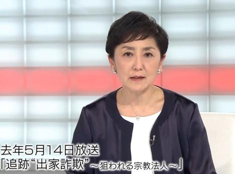 NHK『クローズアップ現代』やらせ問題、国谷裕子キャスターが番組最後に涙ぐみながらお詫び … 同番組で調査報告書に基づく検証内容と記者会見の抜粋を放送