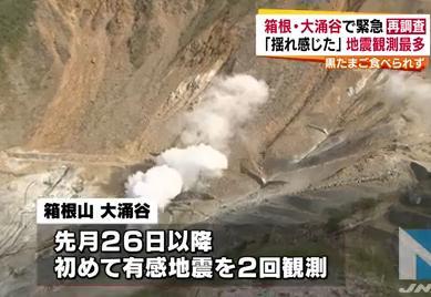 箱根山で有感地震を2回観測、大涌谷の「黒たまご」販売中止に … 5日午後4時過ぎの時点で火山性地震を前日の三倍の156回観測、気象庁「今のところ噴火の危険はない。引き続き注意を」