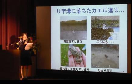 小学6年生の村田結菜さん 「日本自然保護大賞」にて、田んぼのU字溝からカエルを救い出す発明「お助け!シュロの糸」という仕掛けについてプレゼンテーション (動画)