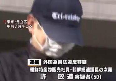 朝鮮総連トップ、許宗萬議長の次男・許政道容疑者(50)ら3人を逮捕 … 経済制裁で輸入が禁じられている北朝鮮産のマツタケを中国産と偽って輸入、北朝鮮への金の流れを慎重に捜査