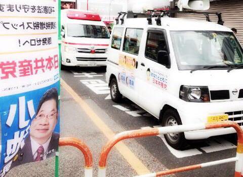 緊急車両スペースに街頭車を停車し炎上した共産党・ぬかが和子区議、ブログで釈明 「緊急車両スペースは2台分のスペースがあるから何も支障なかった」「写真を撮った人には冷静に説明した」