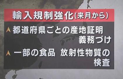 台湾の日本産食品の全面輸入禁止措置、都道府県別の産地証明書提出で輸入の停止は回避