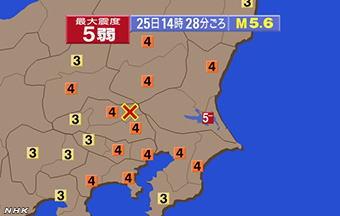 25日午後2時28分頃に茨城県土浦市で震度5弱の地震、津波の心配なし … 震源地は埼玉県北部、M5.6