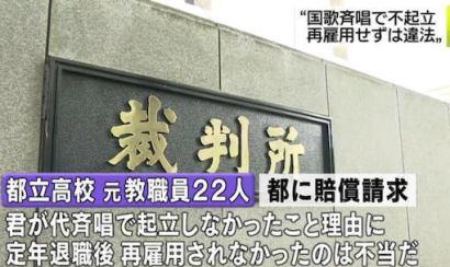 都立高校の元教職員22人「国歌斉唱で起立しなかった事を理由に、定年退職後に再雇用されなかったのは不当だ」→ 都に対し、全員に210万~260万円の賠償命令 - 東京地裁