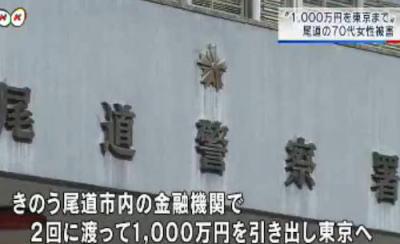 尾道の70代女性、振り込め詐欺で1000万円を東京に運ばされ、息子の知人を名乗る男に騙し取られる→ 現金を手渡す様子を目撃した通行人に指摘され警察へ