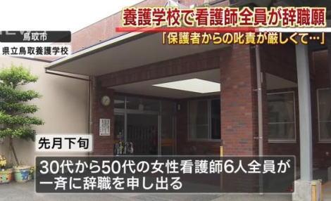 「特定の保護者から繰り返し厳しい叱責」「学校側の改善も見受けられない」 … 鳥取県立鳥取養護学校の看護師6人全員が一斉に辞職し一部児童・生徒が通学できなくなる事態に